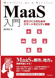 MaaS入門 まちづくりのためのスマートモビリティ戦略 [ 森口将之 ]