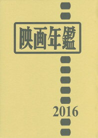 映画年鑑(2016年版)