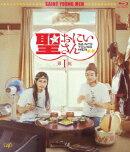 劇場版 聖☆おにいさん 第1紀【Blu-ray】