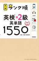 ランク順英検準2級英単語1550