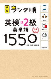 ランク順英検準2級英単語1550 (英検ランク順) [ 学研プラス ]