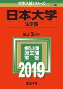 日本大学(法学部)(2019)