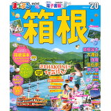 まっぷる箱根mini('20) (まっぷるマガジン)
