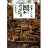 ルネサンス庭園の精神史