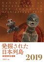 発掘された日本列島2019 新発見考古速報 [ 文化庁 ]