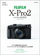 FUJIFILM X-Pro2パーフェクトガイド