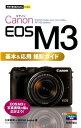 Canon EOS M3基本&応用撮影ガイド (今すぐ使えるかんたんmini) [ 久保直樹 ]