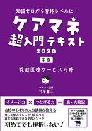 ケアマネ超入門テキスト 2020(中巻 保健医療サービス分野)