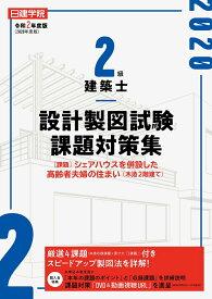 2級建築士 設計製図試験課題対策集 令和2年度版 [ 日建学院教材研究会 ]