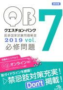 クエスチョン・バンク 医師国家試験問題解説 2019 vol.7