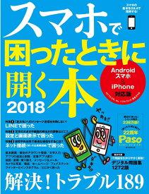 スマホで困ったときに開く本(2018) Androidスマホ&iPhone対応版 特集1:LINEで困った/特集2:設定と画面表示で困った/特 (Asahi Original Paso) [ 朝日新聞出版生活・文化編集部 ]