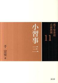 裏千家茶道点前教則(11) 小習事 3 長緒茶入 重茶碗 [ 千宗室(16代) ]