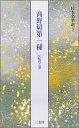 日本名筆選(1) 高野切第一種
