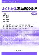 よくわかる薬学機器分析第2版