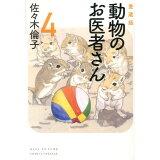 動物のお医者さん(4) (花とゆめコミックススペシャル)