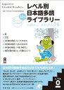 レベル別日本語多読ライブラリー(レベル0 vol.1) (にほんごよむよむ文庫) [ 日本語多読研究会 ]