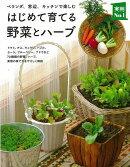 【バーゲン本】はじめて育てる野菜とハーブ