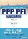 コンセッション・従来型・新手法を網羅したPPP/PFI実践の手引き [ 丹生谷 美穂 ]