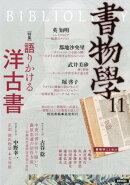 書物学 第11巻 語りかける洋古書