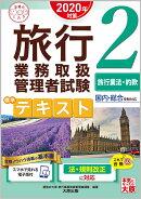 旅行業務取扱管理者試験標準テキスト(2 2020年対策)