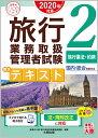 旅行業務取扱管理者試験標準テキスト(2 2020年対策) 国内・総合受験対応 旅行業法・約款 (合格のミカタシリーズ)…