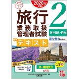 旅行業務取扱管理者試験標準テキスト(2 2020年対策) 旅行業法・約款 (合格のミカタシリーズ)