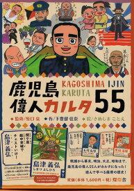 鹿児島偉人カルタ55 [ 原口泉 ]