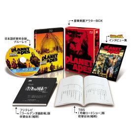 猿の惑星<日本語吹替完全版>コレクターズ・ブルーレイBOX【Blu-ray】 [ チャールトン・ヘストン ]