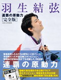 【予約】羽生結弦 連覇の原動力【完全版】 (初回限定特典付き)