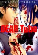 DEAD Tube(1)
