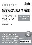 2019年法学検定試験問題集スタンダード<中級>コース