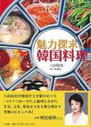 【バーゲン本】魅力探求!韓国料理