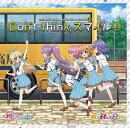 TVアニメ「Re:ステージ!ドリームデイズ♪」主題歌シングル「Don't think,スマイル!!」