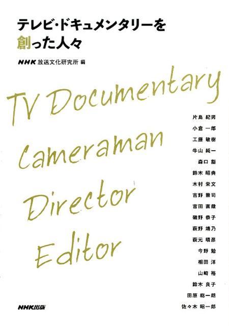 テレビ・ドキュメンタリーを創った人々 [ 日本放送協会放送文化研究所 ]