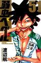 弱虫ペダル(51) (少年チャンピオンコミックス) [ 渡辺航 ]