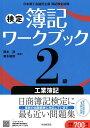 検定簿記ワークブック/2級工業簿記 [ 岡本 清 ]