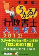 うかる!行政書士入門ゼミ(2012年度版)