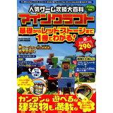 人気ゲーム攻略大百科マインクラフト基礎からレッドストーンまで1冊でわかる! (EIWA MOOK らくらく講座 328)