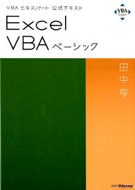 Excel VBAベーシック VBAエキスパート公式テキスト [ 田中亨 ]