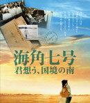 海角七号/君想う、国境の南【Blu-ray】