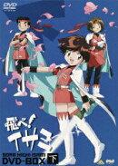 飛べ!イサミ DVD-BOX(下)