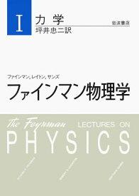 ファインマン物理学(1)新装版 力学 [ リチャード・フィリップス・ファインマン ]