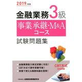 金融業務3級事業承継・M&Aコース試験問題集(2019年度版)