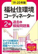 19-20年版 福祉住環境コーディネーター®2級過去&模擬問題集