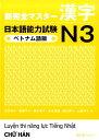 新完全マスター漢字日本語能力試験N3ベトナム語版 [ 石井怜子 ]