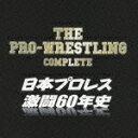 ザ・プロレスリング完全版〜日本プロレス激闘60年史 [ (スポーツ曲) ]