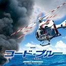 劇場版『コード・ブルーードクターヘリ緊急救命ー』オリジナル・サウンドトラック