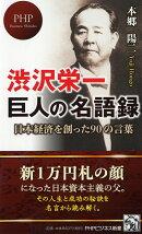 渋沢栄一巨人の名語録