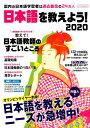 日本語を教えよう!(2020) 国内の日本語学習者は過去最高の24万人 外国人に日本語を教えたい人のための完全ガイド …