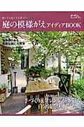 庭の模様がえアイディアBOOK